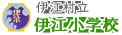 伊江村立伊江小学校